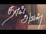 Thaai Aval - Mother's day Special | Sundeep - Unnikrishnan| Revathy.S.Kumar