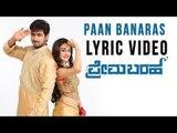 Manase Manase - Lyric Video | Prema Baraha | Chandan