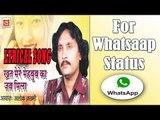 Khat Mere Mehboob Ka With Lyrics For Whatsaap Status (Singer : Ashok Zakhmi)