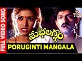 Poruginti Mangala Gouri Video Song   Subhalagnam Movie    Jagapathi Babu, Aamani    vega music