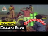 Andala Ramudu Movie Songs || Chaaki Revu Baana || ANR || Latha