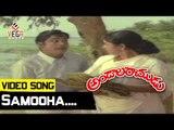 Andala Ramudu Movie Songs || Samooha Bhojanambu || ANR || Latha
