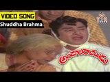 Andala Ramudu Movie Songs || Shuddha Brahma || ANR || Latha