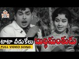 Buddhimanthudu Movie Songs || Tata Veedikolu || ANR || Vijaya Nirmala
