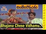 Andala Ramudu Movie Songs || Bhajana Chese Vidhamu || ANR || Latha