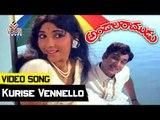 Andala Ramudu Movie Songs || Kurise Vennello || ANR || Latha