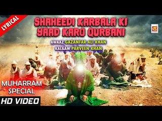 Shaheed - Karbala Ki Yaad Karo Qurbani   Muharram Song   Gazanfar Ali Khan   Musicraft