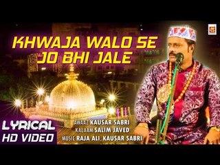 Khwaja Walo Se Jo Bhi Jale - Kausar Sabri   Khwaja Garib Nawaz Superhit Qawwali 2018   DJ
