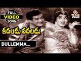 Kadaladu Vadaladu Telugu Movie Songs | Bullemma | NTR | Jayalalitha