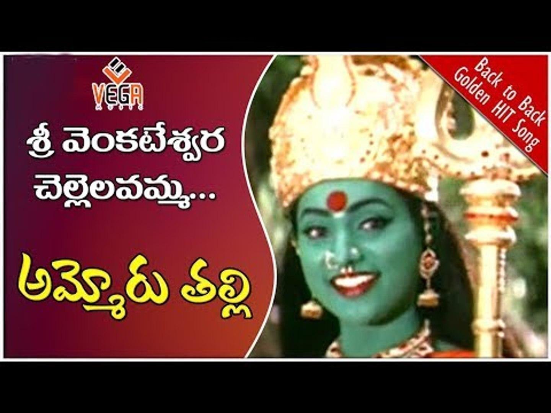 Ammoru Thalli Movie Songs   Sri Venkatesuniki   Roja   Devayani   Vega Music