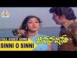 Jeevana Jyothi Movie Songs | Sinni O Sinni Video Song | Sobhan Babu, Vanisri | K V Mahadevan | TVNXT