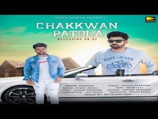 Chakkwan Patola ( Full Video) | Ranjhan | Latest Punjabi Songs 2018