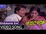 శోభన్ బాబు హిట్ సాంగ్స్ - Endukante Emi Cheppanu Video Song || Jeevana Jyothi | Sobhan Babu, Vanisri