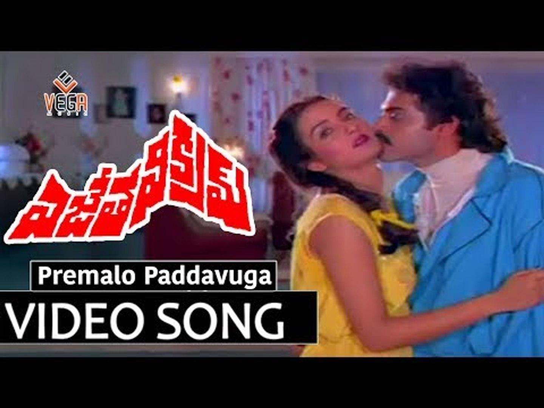 Premalo Paddavuga Song || Vijetha Vikram || Venkatesh || Farah