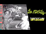 Hey Gowramma- Mooga Manasulu Movie Songs - ANR - Savitri - Jamuna