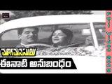 Eenati Ee Bhandam- Mooga Manasulu Movie Songs - ANR - Savitri - Jamuna