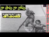 Naa Paata nee nota- Mooga Manasulu Movie Songs - ANR - Savitri - Jamuna