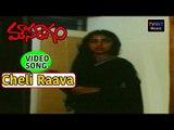 Mouna Raagam Movie Songs |  Cheli Raava  Song | Mohan | Revathi | VEGA Music