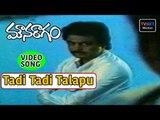 Mouna raagam movie Songs | Tadi Tadi Talapu Song | Mohan | Revathi | VEGA Music