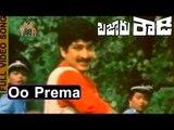 Bazar Rowdy Telugu Movie Songs | Oo Prema Video Songs | Ramesh Babu, Nadiya