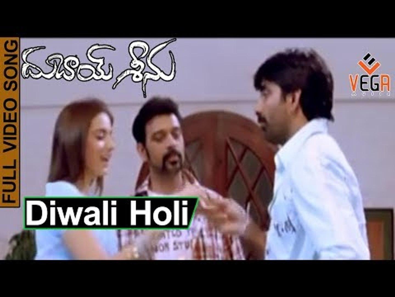 Dubai Seenu Telugu Movie Songs   Diwali Holi Video Song   Ravi Teja   JD  Chakravarthy   Neha Bamb - video dailymotion