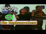Mouna raagam movie Songs | Oho Meghamocchenu Song | Mohan | Revathi | VEGA Music