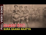 Mahishasura Mardini Movie Songs | Sura Gaana Naatya Video Song | Rajkumar, Indrani | Vega Music