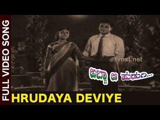Abba Aa Hudugi Kannada Movie Songs | Hrudaya Deviye Ninna Video Song | Vega Music