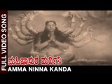 Mahishasura Mardini Movie Songs | Amma Ninna Kanda Video Song | Rajkumar, Indrani | Vega Music