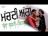 Bagga Safri l Kiranjyoti l Machdi Agg  l New Punjabi Song 2017 l Alaap Music