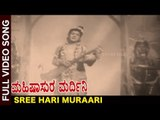 Mahishasura Mardini Movie Songs | Sree Hari Muraari Video song | Rajkumar, Indrani | Vega Music