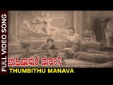 Mahishasura Mardini Movie Songs | Thumbithu Manava Video Song  | Rajkumar, Indrani | Vega Music