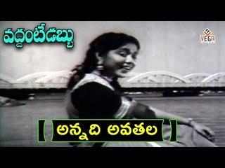 Vaddante Dabbu Movie Songs | Allade Avathala Video Song | NTR - Showkar Janaki - Jamuna | Vega Music