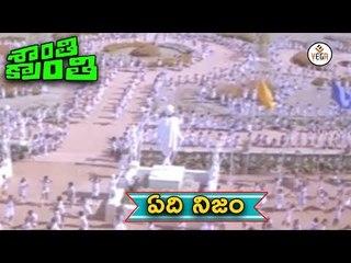 Shanthi Kranthi Telugu Movie Songs | Yedi Nijam Video Song | Nagarjuna, Khushboo | Vega Music