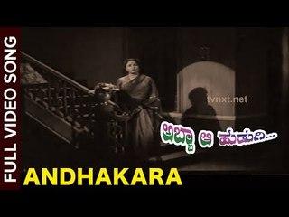 Abba Aa Hudugi Kannada Movie Songs | Andhakara Video Song | Vega Music