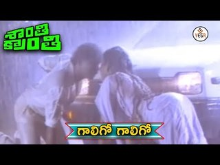 Shanthi Kranthi Telugu Movie Songs | Gali Go Video Song | Nagarjuna,Juhi Chawla,Khushboo | Vega