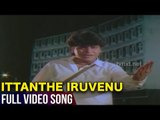 Jaga Mechida Huduga Kannada Movie Songs | Ittanthe Iruvenu Shivane Video Song | Rajkumar, Lakshmi