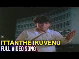Jaga Mechida Huduga Kannada Movie Songs | Ittanthe Iruvenu Shivane Video Song | Rajkumar, Lakshmi
