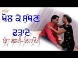 Bagga Safri l Kiranjyoti l Khol Ke Suthan fadade l lNew Punjabi Song 2017 l Alaap Music