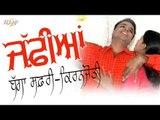 Bagga Safri l Kiranjyoti l Jaffian l New Punjabi Song 2017 l Alaap Music