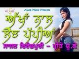 Akhan Nal Lain Papian l Sajan Ferozpuri l Miss Preeto U.K l New Punjabi Song 2018 l Alaap Music