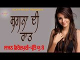 Shagna Di Raat l  l Sajan Ferozpuri l Preeto UK Wali l New Punjabi Song 2018 l Alaap Music