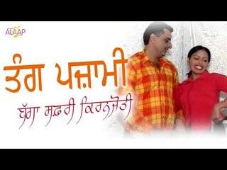 Bagga Safri l Kiranjyoti l Tang Pajami l New Punjabi Song 2017 l Alaap Music