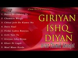 Avtar Chamak l Amanjot l Giriyan Ishq Diya l Audio Jukebox Full Album l Alaap Music