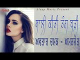 Avtar Chamak l Amanjot l Salli Kitti Tang Bari l Latest Punjabi Song 2018 l Alaap Records