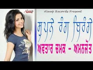 Avtar Chamak l Amanjot l Supne Rang Birange l Latest Punjabi Song 2018 l Alaap Record