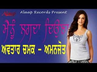 Avtar Chamak l Amanjot l Mainu Lagda Deora l Latest Punjabi Song 2018 l Alaap Record