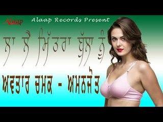 Avtar Chamak l Amanjot l La Lai Mitran Bullan Nu l Latest Punjabi Song 2018 l Alaap Record
