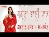 Avtar Chamak l Amanjot l Shagna Wali Raat l Latest Punjabi 2018 l Alaap Records