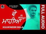 Kulwinder New Song Ve Mahiya (Full Audio) | Japas Music New Punjabi Song 2017 | Japas Music